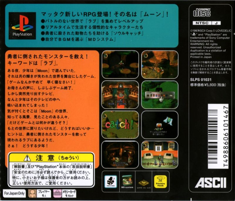 Moon: Remix RPG Adventure PlayStation Back Cover