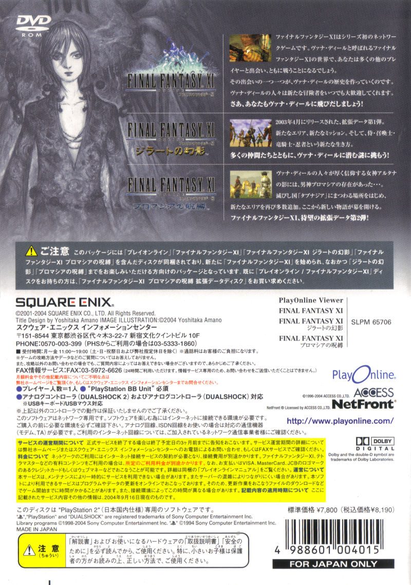 Final Fantasy XI Online: The Vana'Diel Collection PlayStation 2 Back Cover
