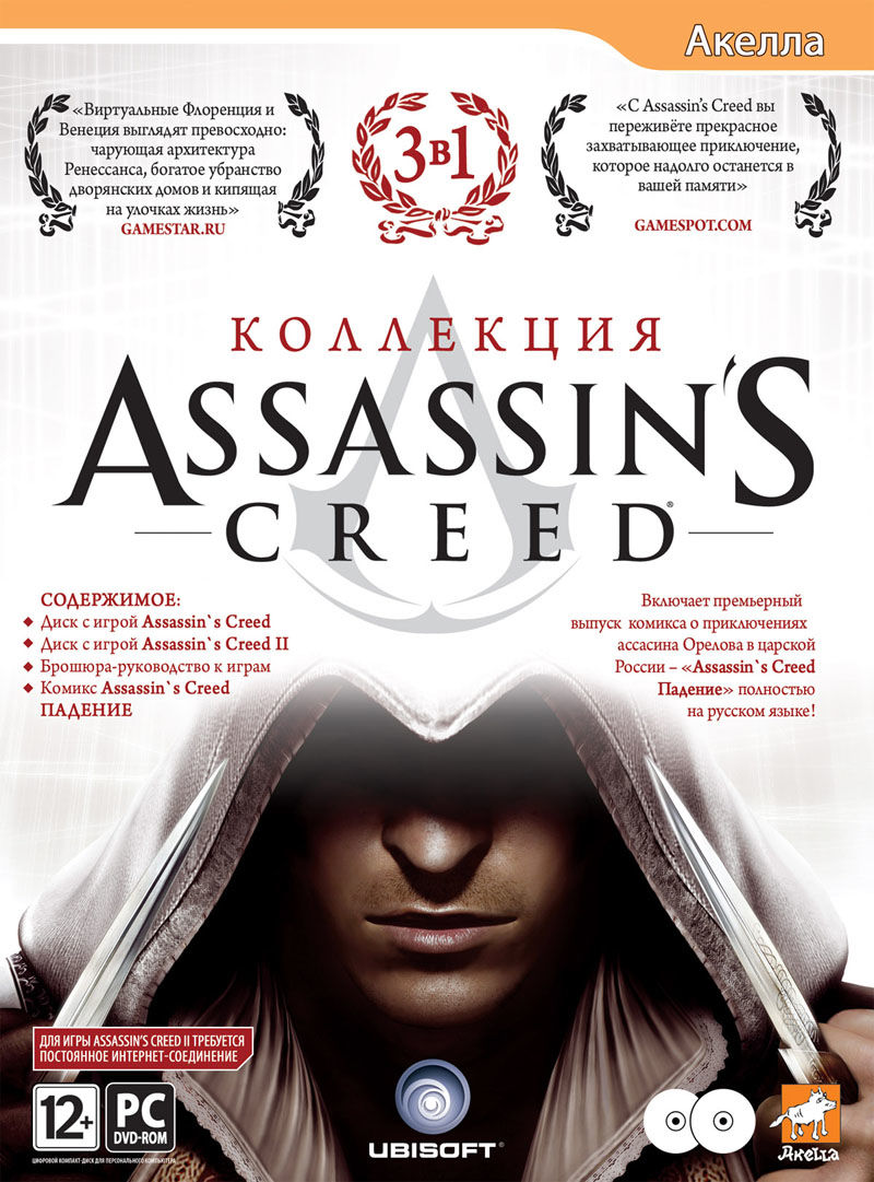 Assassin's Creed: Kollekcija Windows Front Cover