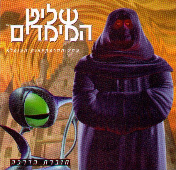 Master of Dimensions Windows Front Cover