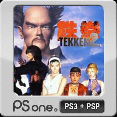 Tekken 2 PlayStation 3 Front Cover
