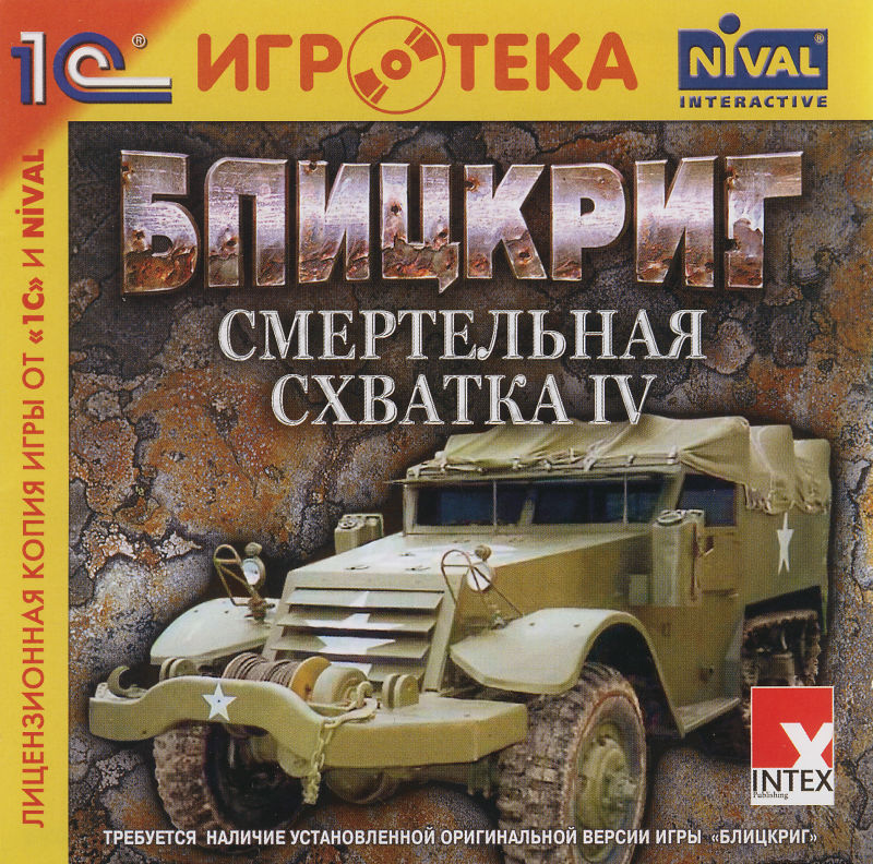 Total Challenge IV: Das Add-On zu Blitzkrieg Windows Front Cover