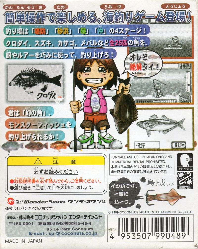 Umitsuri ni Ikou! WonderSwan Back Cover