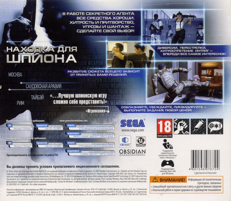 Alpha Protocol Windows Back Cover