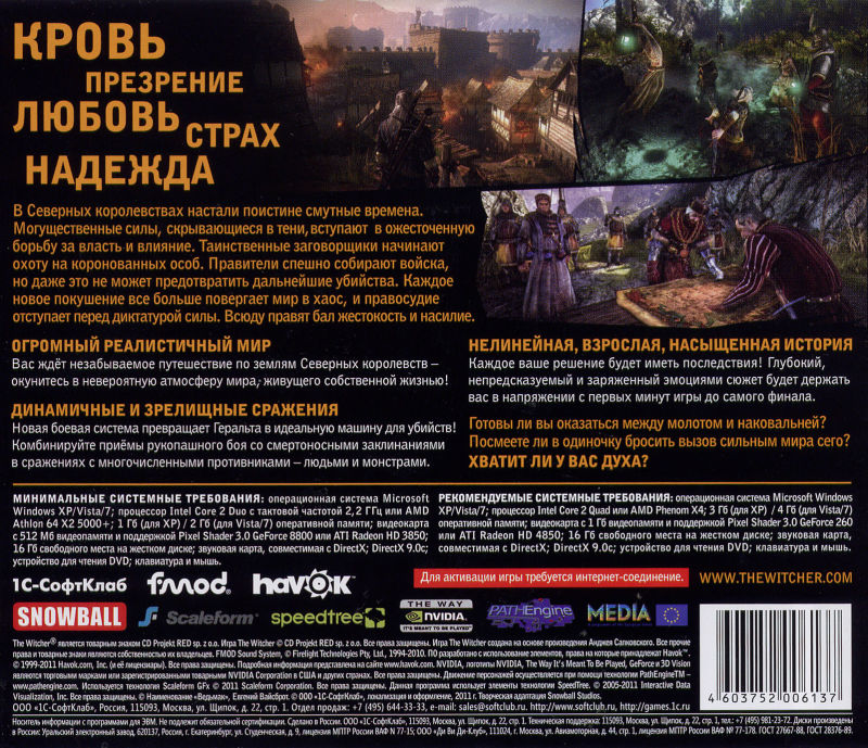 The Witcher 2: Assassins of Kings Windows Other Jewel Case Back Cover