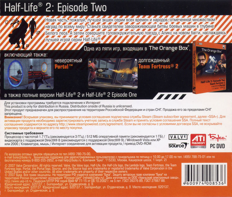 Half-Life 2: Episode Two Windows Back Cover