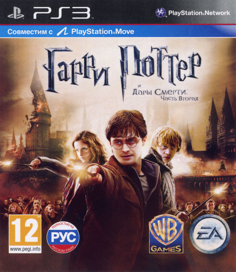 Harry Potter And The Deathly Hallows Part 2 2011 Playstation 3 Box Cover Art Mobygames