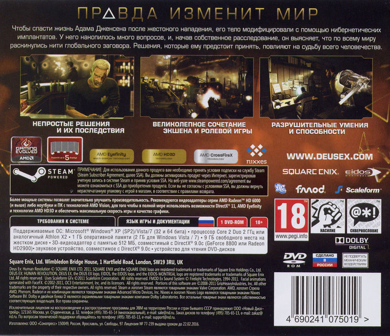 Deus Ex: Human Revolution Windows Other Jewel Case Back Cover