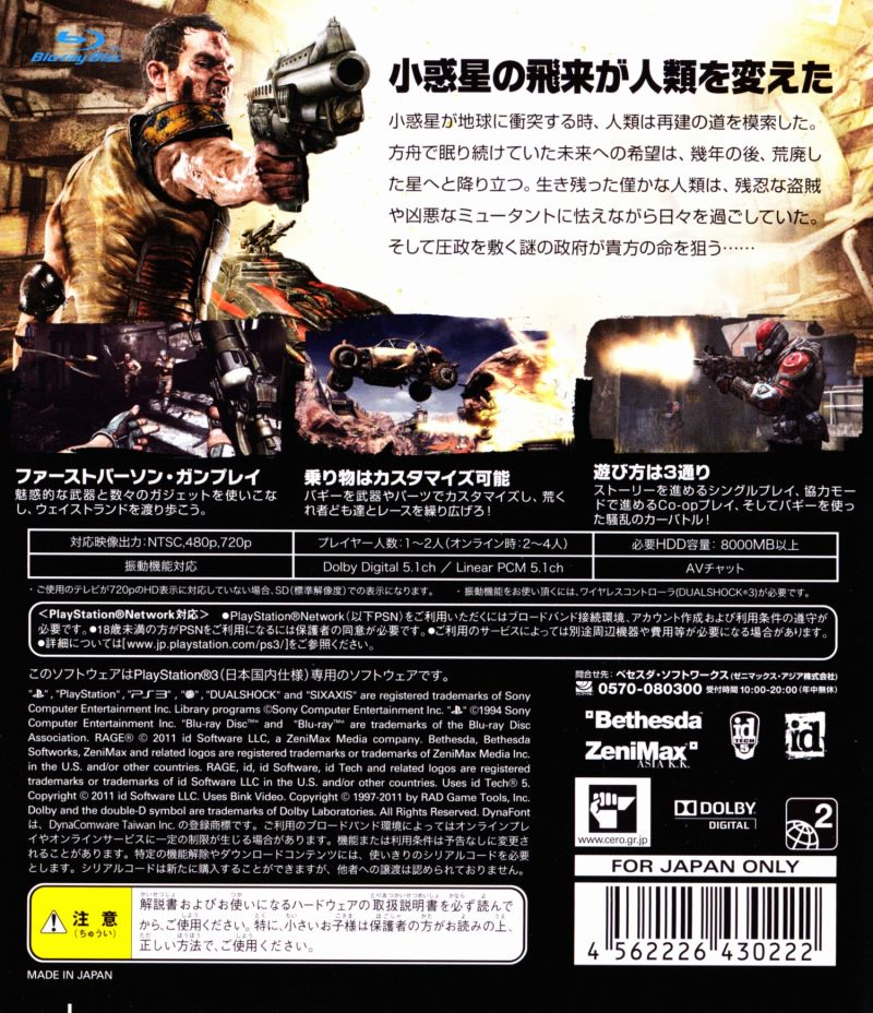 Rage PlayStation 3 Back Cover