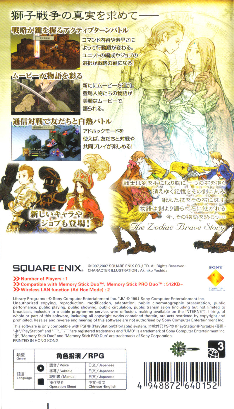 Final Fantasy Tactics PSP Back Cover