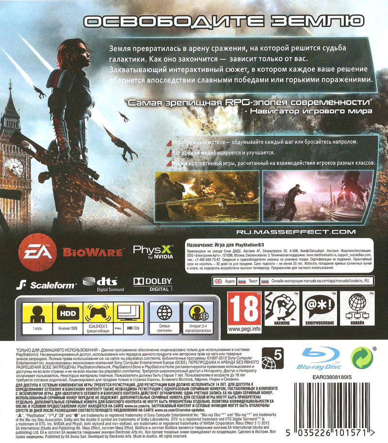 Mass Effect 3 PlayStation 3 Inside Cover Reversible Back