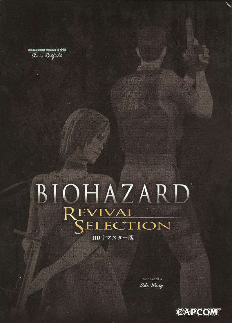 Biohazard: Revival Selection PlayStation 3 Front Cover