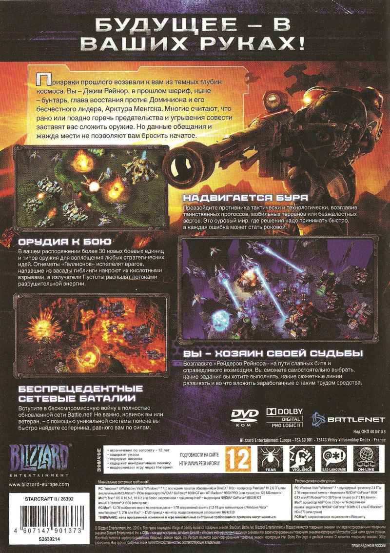 StarCraft II: Wings of Liberty Windows Other Keep Case - Back