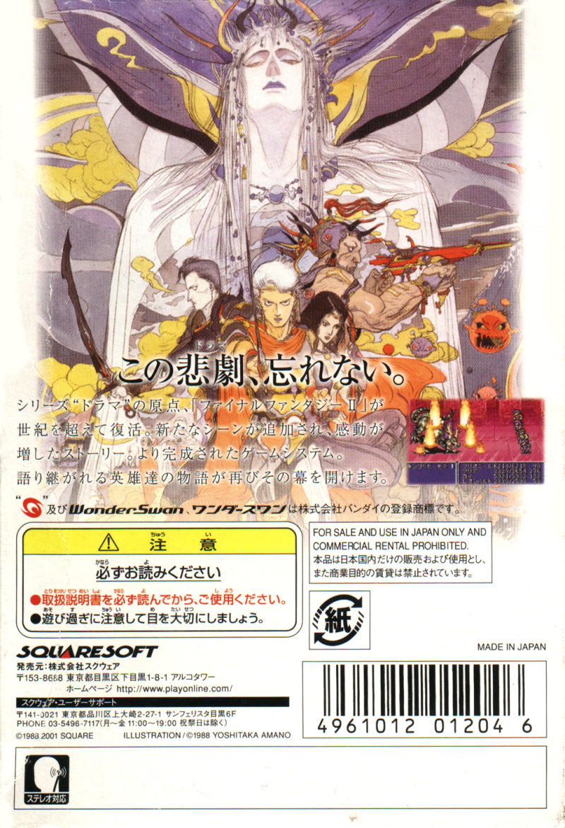 Final Fantasy II WonderSwan Color Back Cover
