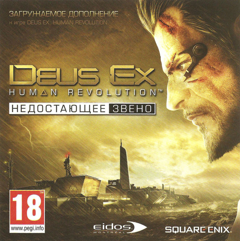Deus Ex: Human Revolution - The Missing Link Windows Front Cover