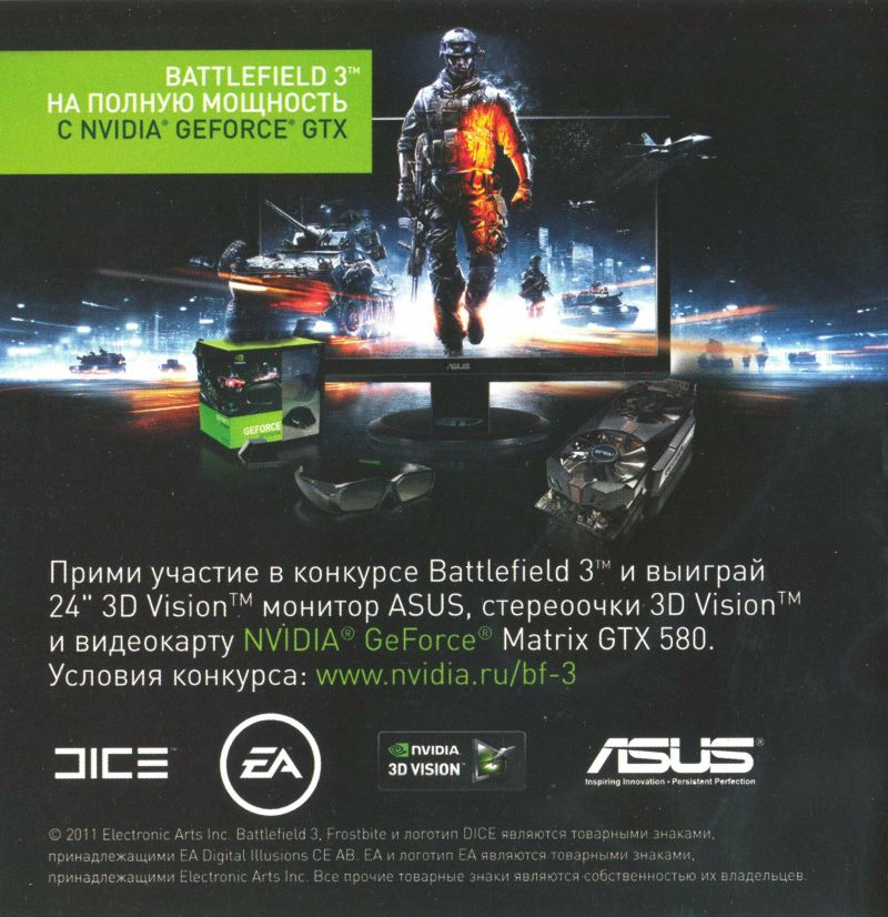 Battlefield 3 Windows Inside Cover Left