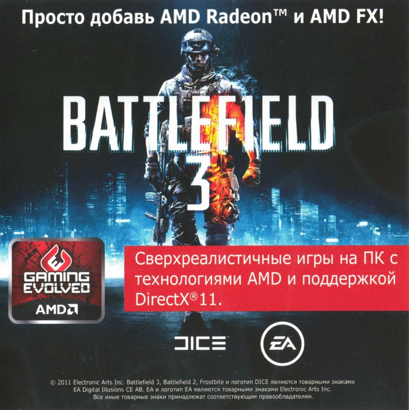 Battlefield 3 Windows Inside Cover Right