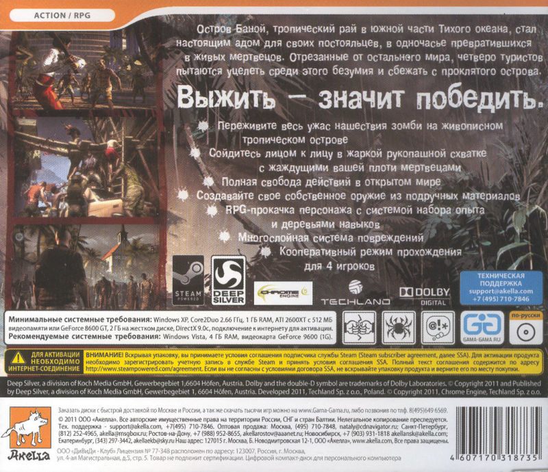 Dead Island Windows Back Cover