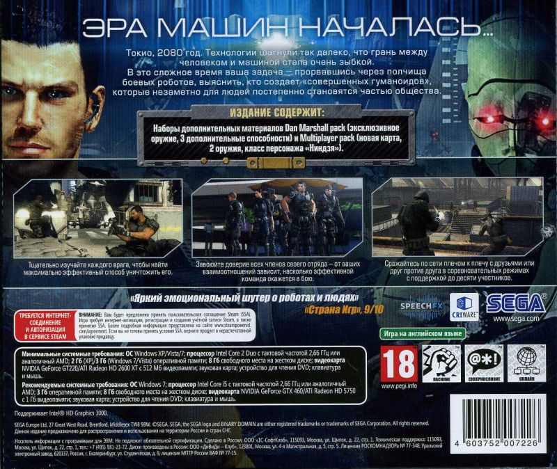 Binary Domain Windows Back Cover