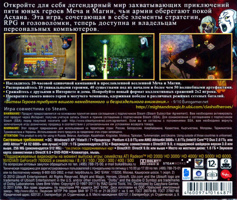 Might & Magic: Clash of Heroes Windows Back Cover