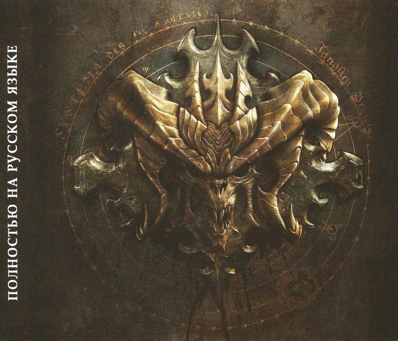Diablo III Windows Other Jewel Case - Inside - Back