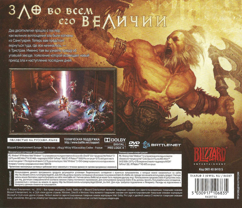 Diablo III Windows Other Jewel Case - Back