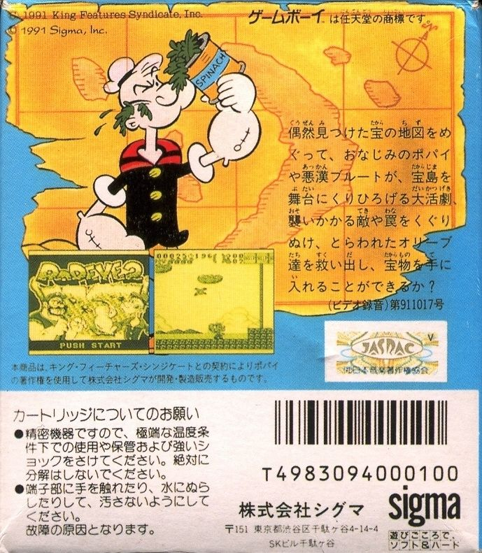 Popeye 2 Game Boy Back Cover