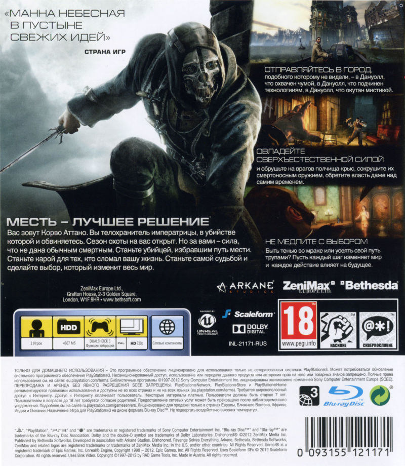 Dishonored PlayStation 3 Back Cover