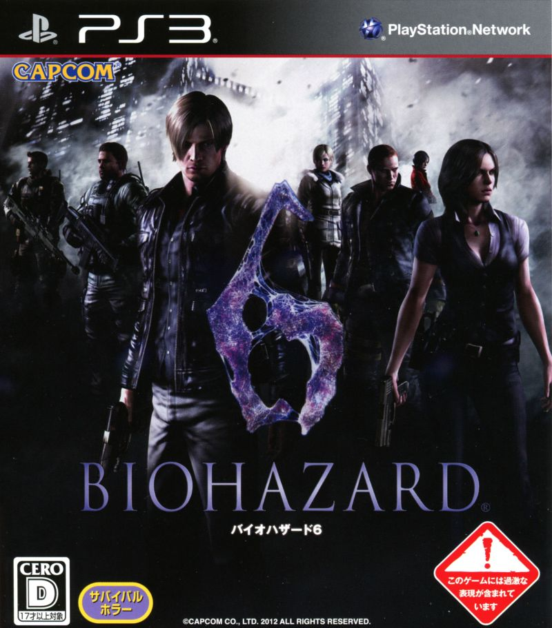 Resident Evil 6 PlayStation 3 Front Cover
