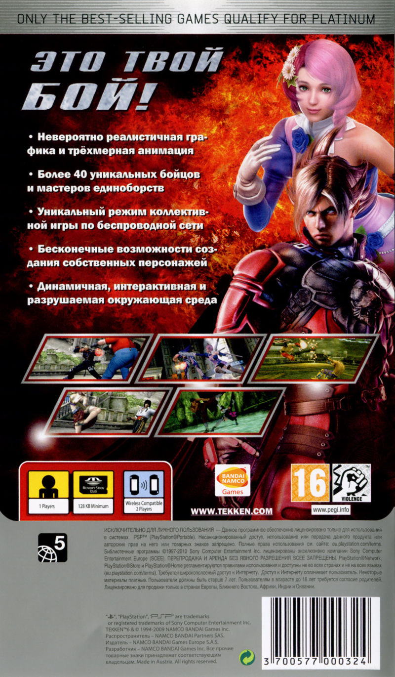 Tekken 6 PSP Back Cover