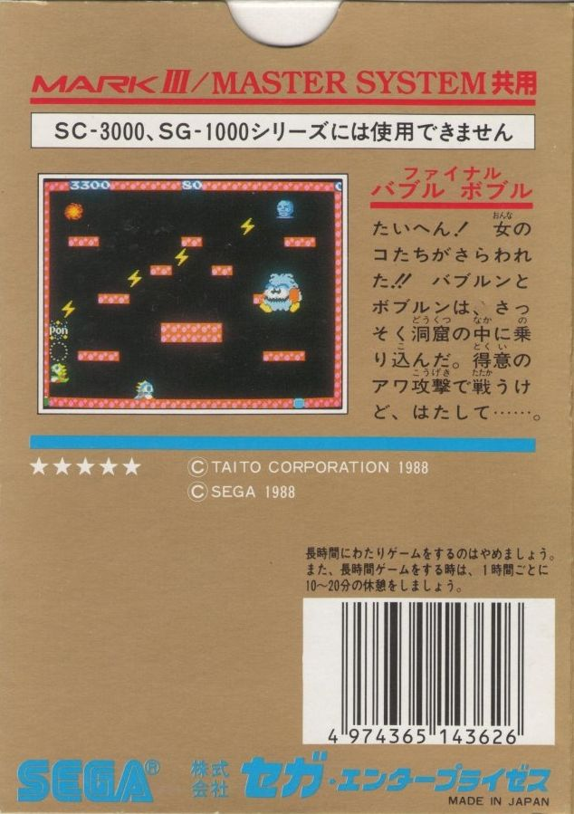 Bubble Bobble SEGA Master System Back Cover