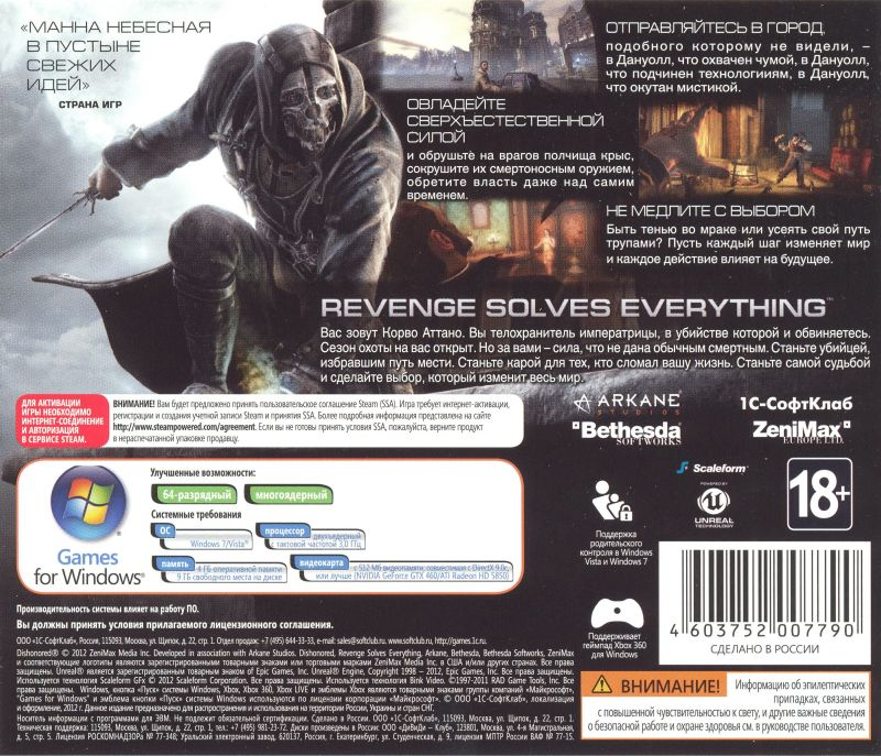 Dishonored Windows Back Cover
