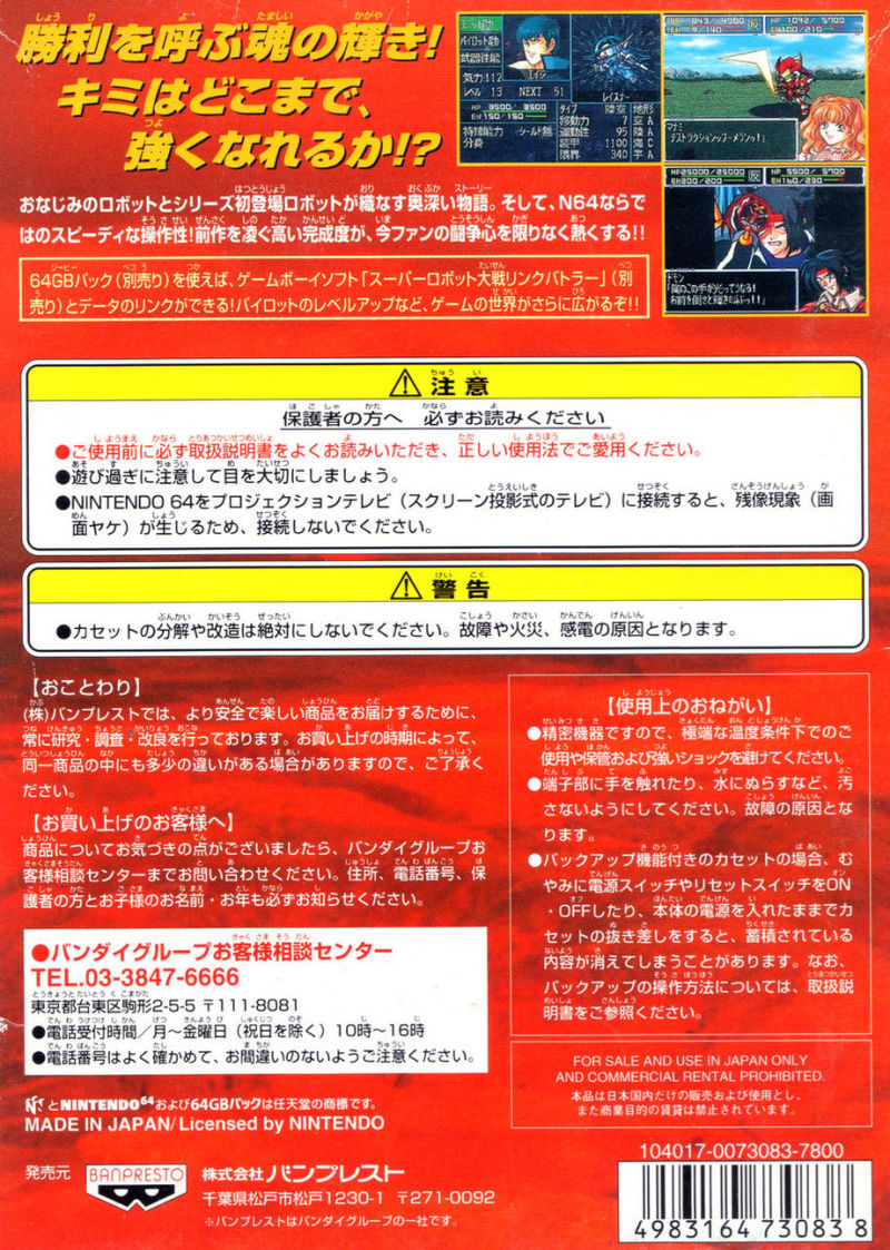 Super Robot Taisen 64 Nintendo 64 Back Cover