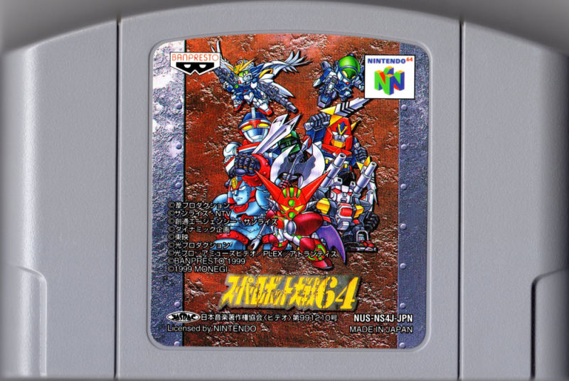 Super Robot Taisen 64 Nintendo 64 Media