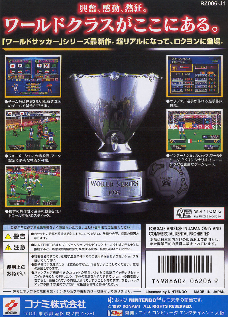 International Superstar Soccer 64 Nintendo 64 Back Cover