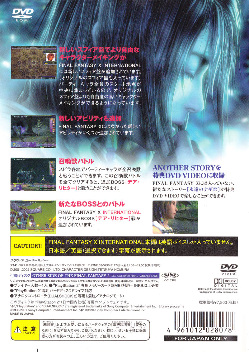 Final Fantasy X International PlayStation 2 Back Cover