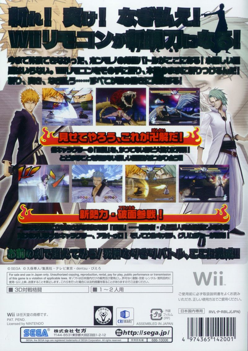 Bleach: Shattered Blade Wii Back Cover