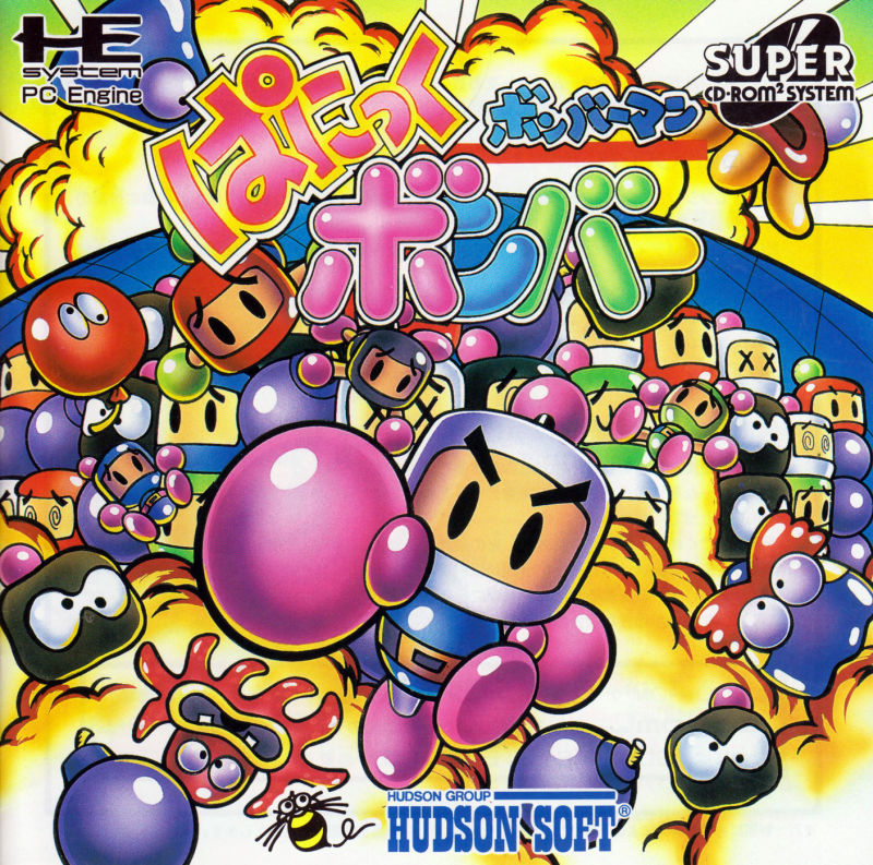 Bomberman: Panic Bomber TurboGrafx CD Front Cover