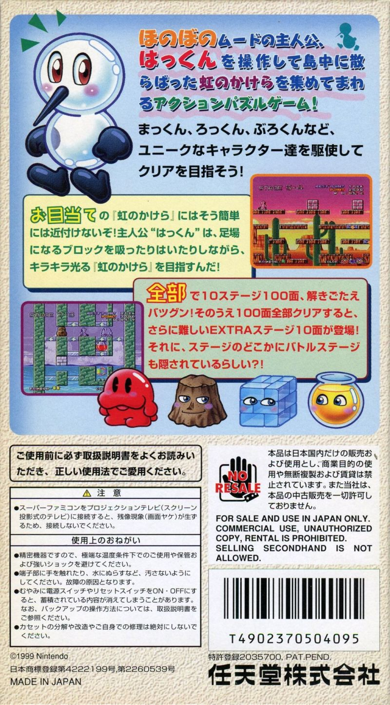 Sutte Hakkun SNES Back Cover