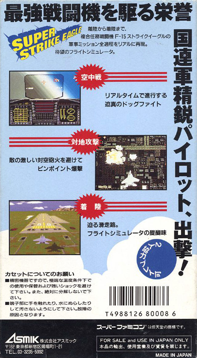 Super Strike Eagle SNES Back Cover