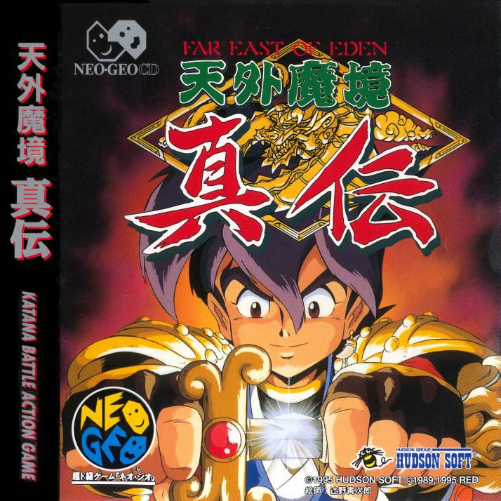 Kabuki Klash Neo Geo CD Front Cover