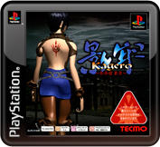 Kagero: Deception II PlayStation 3 Front Cover