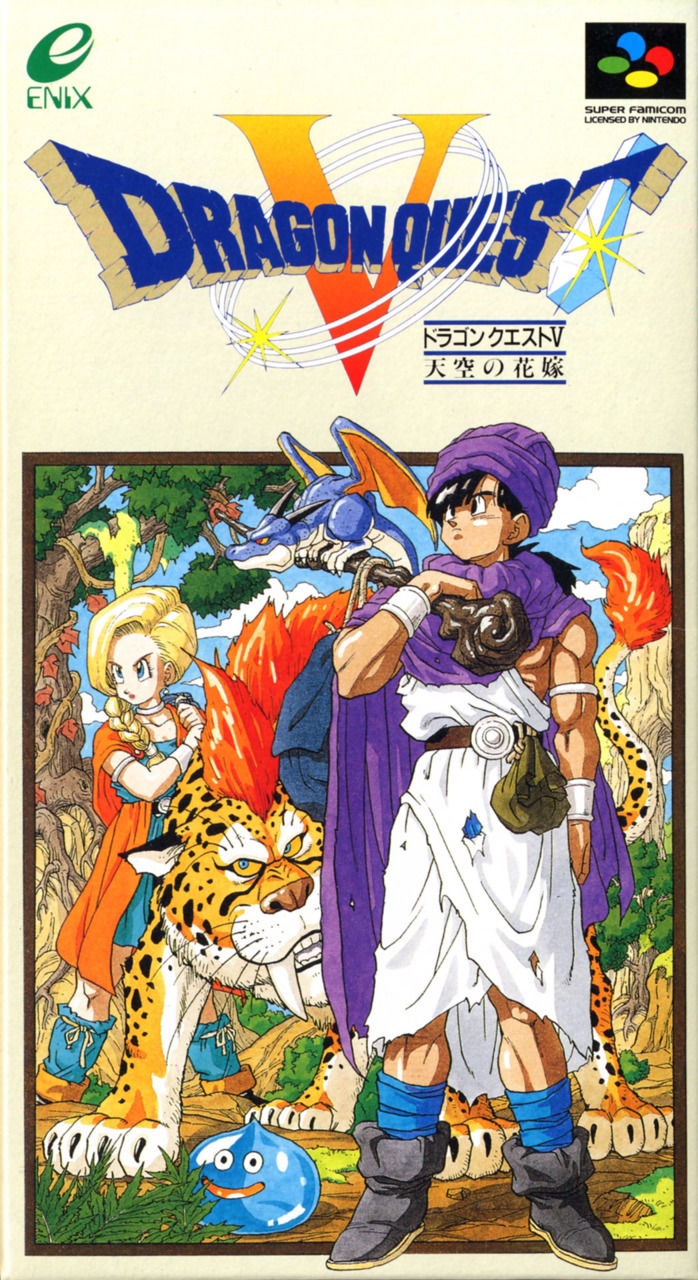Dragon Quest V: Tenkū no Hanayome SNES Front Cover
