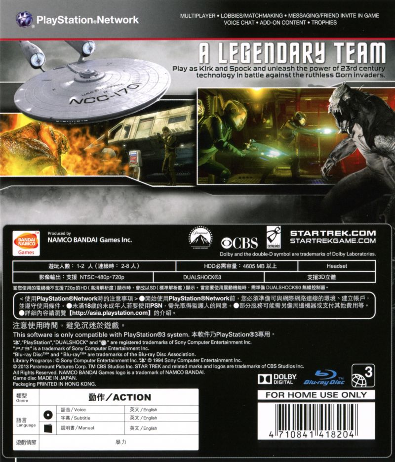 Star Trek 2013 Playstation 3 Box Cover Art Mobygames