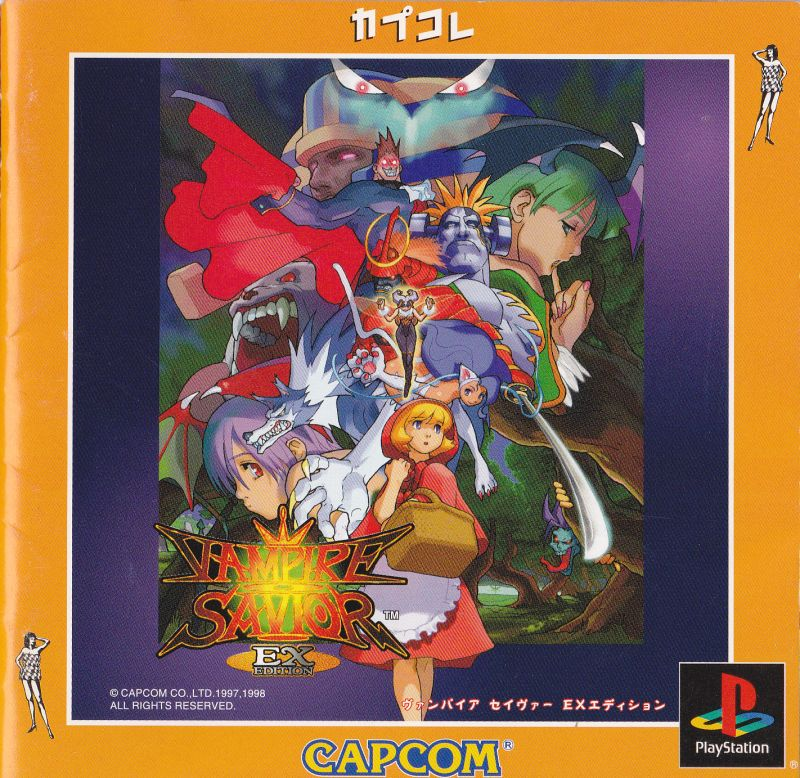 Darkstalkers 3 PlayStation Front Cover