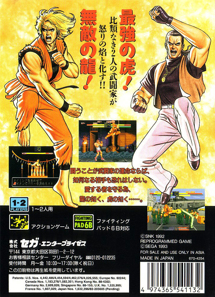 Art Of Fighting 1992 Box Cover Art Mobygames