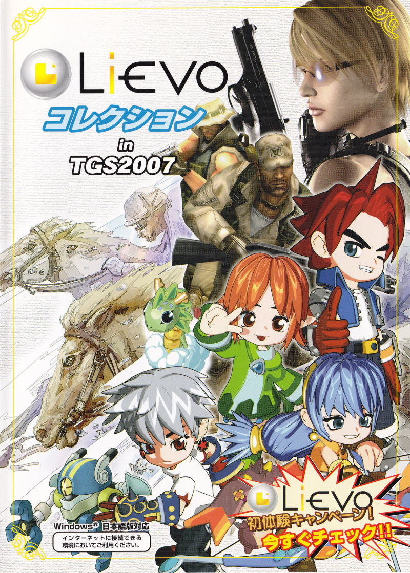 Lievo Collection in TGS2007