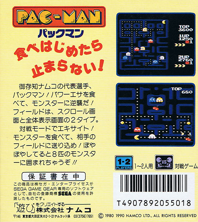 Pac-Man Game Gear Back Cover