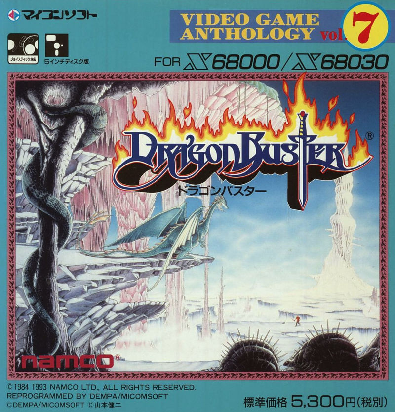 Dragon Buster Sharp X68000 Front Cover