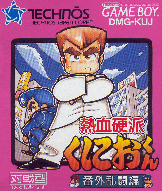 Nekketsu Kōha Kunio Kun Bangai Rantōhen For Game Boy 1990